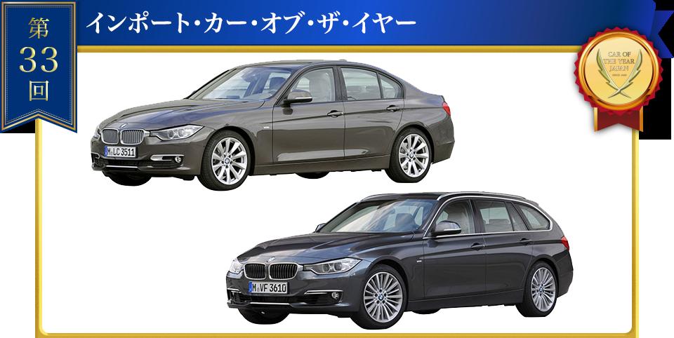 BMW 3シリーズ(セダン/ツーリング)