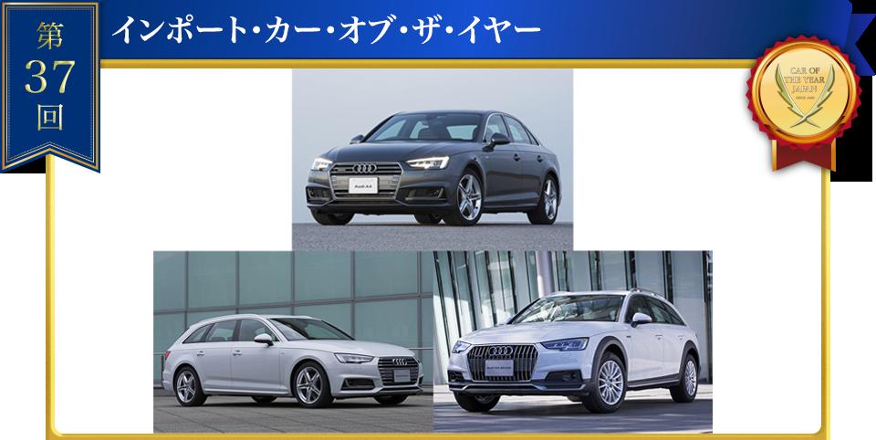 アウディ A4シリーズ(Sedan / Avant / allroad quattro)