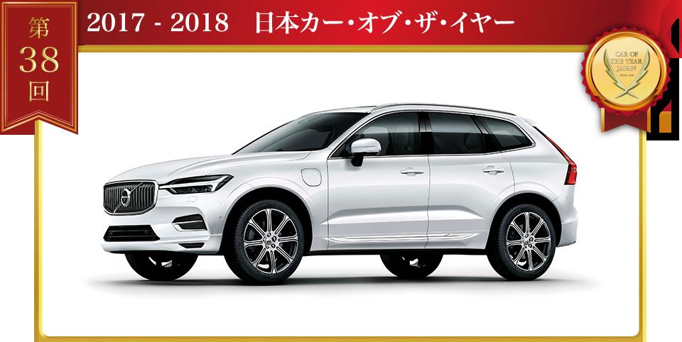 2017 - 2018 日本カー・オブ・ザ・イヤー ボルボ XC60