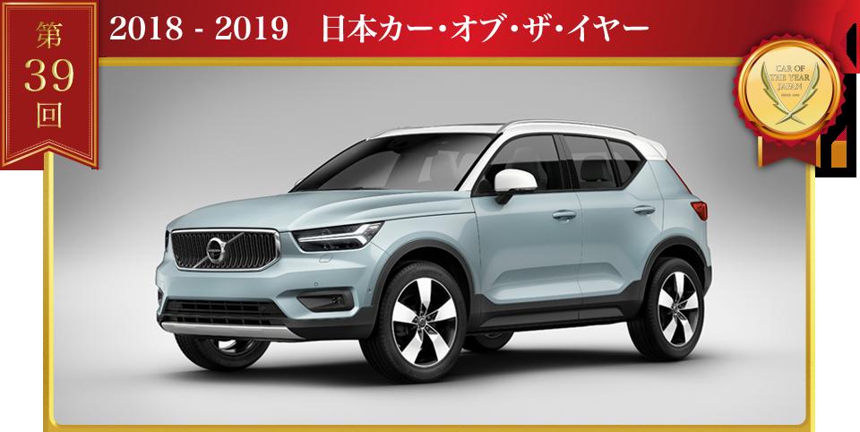 2018 - 2019 日本カー・オブ・ザ・イヤー ボルボ XC40