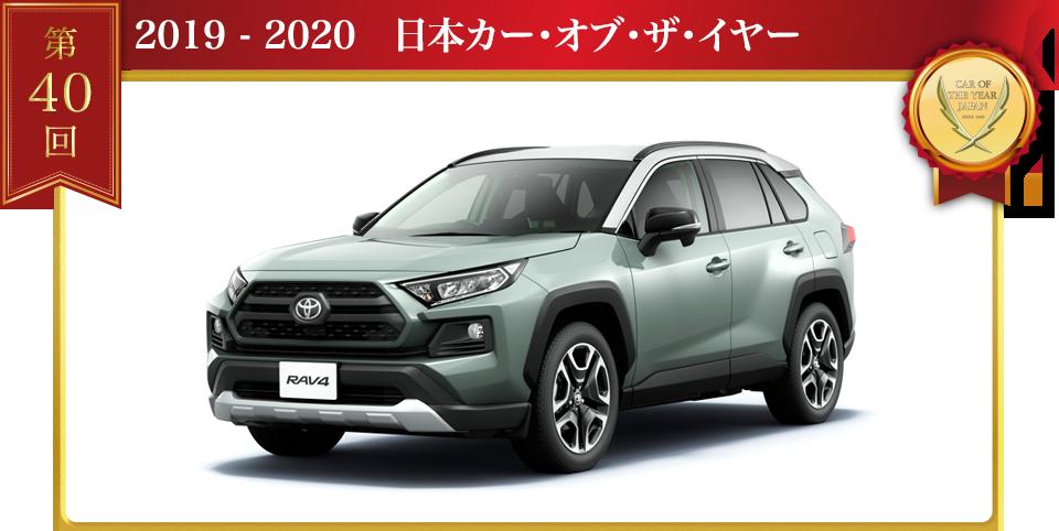 2019 - 2020 日本カー・オブ・ザ・イヤー