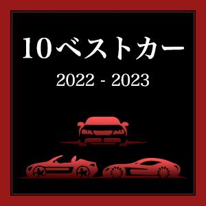 10ベストカー